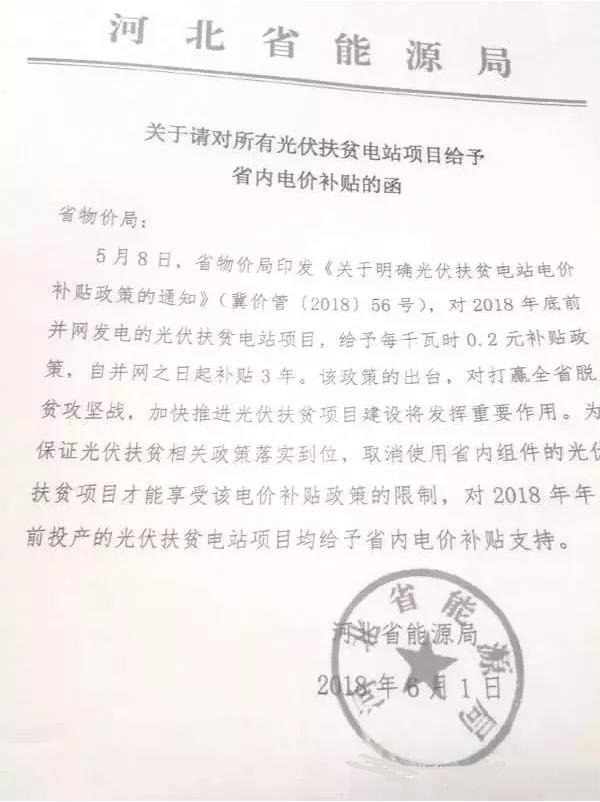 """0180601河北能源局-关于请对所有光伏扶贫电站项目给予省内电价补贴的函"""""""