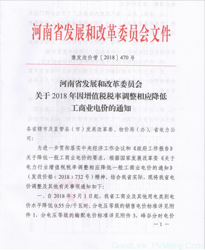 河南发改委关于2018年因增值税税率调整相应降低工商业电价的通知(豫发改价管〔2018〕470号)20180615