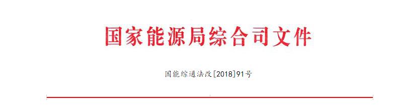 """0180607国能综通法改〔2018〕91号-关于成立能源行业普法工作领导小组的通知"""""""