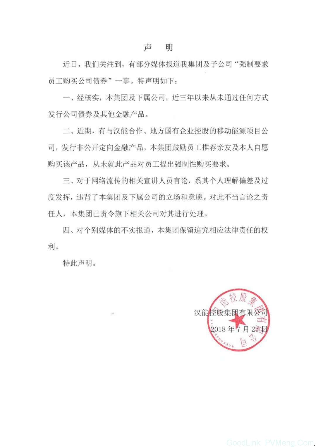 """汉能控股集团有限公司-关于""""强制要求员工购买公司债券""""最新声明"""
