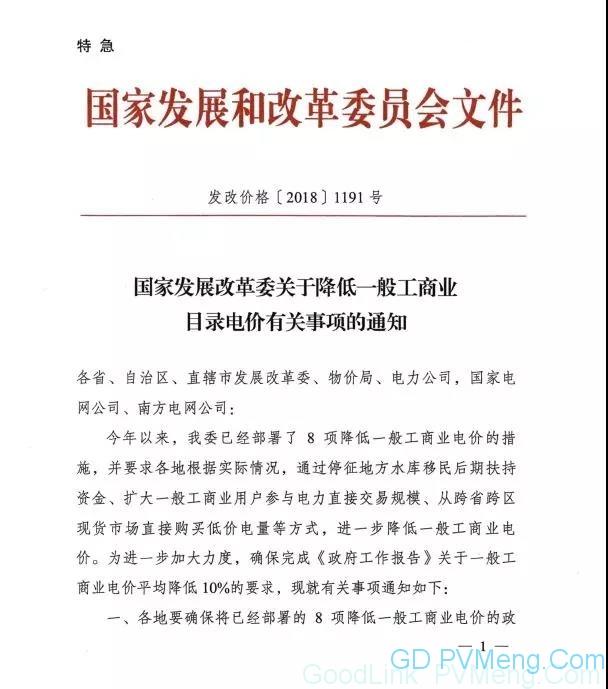国家发改委关于降低一般工商业目录电价有关事项的通知(特急)(发改价格〔2018〕1191号)20180818