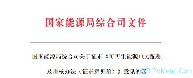 0180323国家能源局综合司关于征求《可再生能源电力配额