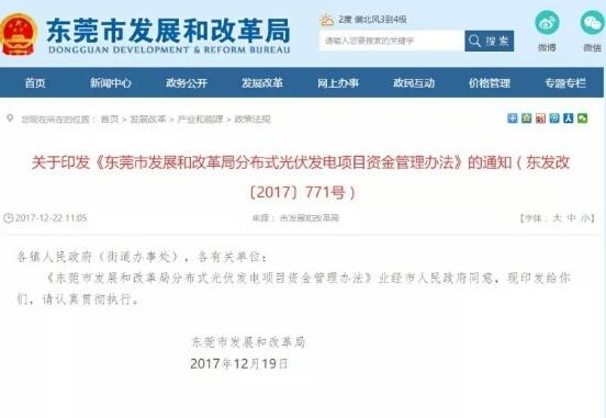"""018年各省市分布式光伏补贴政策汇总"""""""
