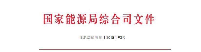 """0180619国能综通新能〔2018〕93号-关于做好光伏发电相关工作的紧急通知"""""""