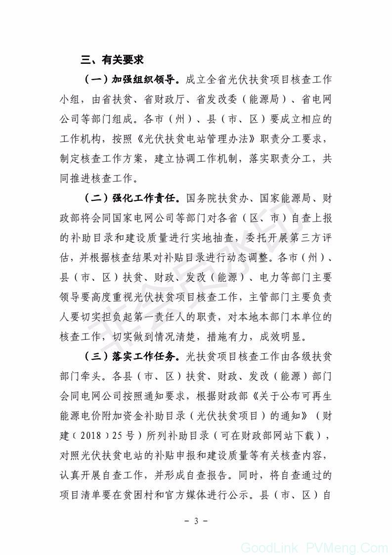 """0180522湘扶办联[2018]5号-关于对纳入国家补助目录光伏扶贫项目有关情况核查的通知"""""""