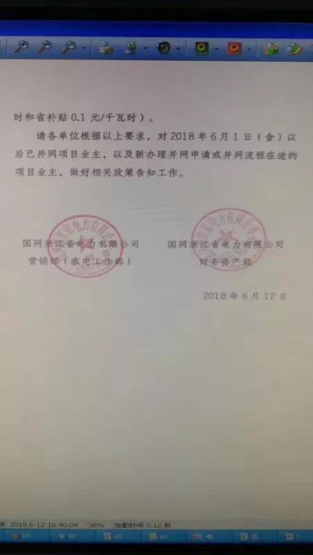 """0180612浙江省宣布暂停垫付国家补贴和省补贴"""""""