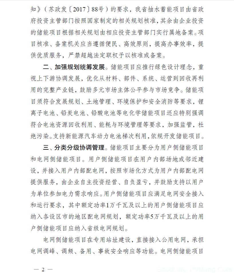 """0180601苏发改能源发〔2018〕515号-《关于促进储能技术与产业发展的指导意见》的通知"""""""