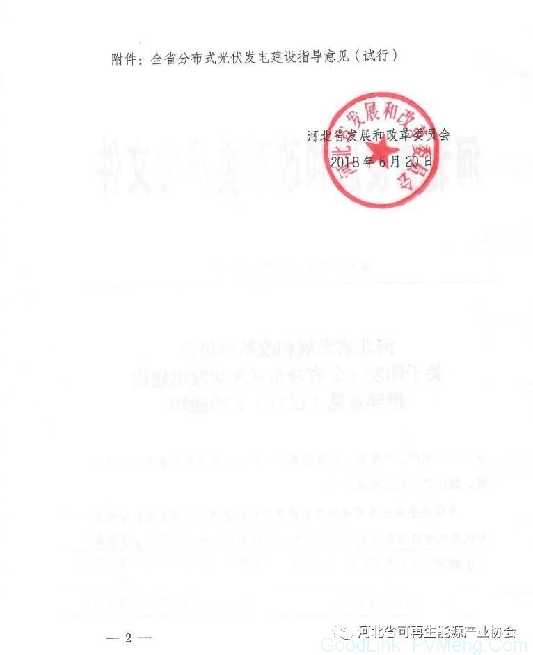 """0180620冀发改能源〔2018〕817号-关于印发《全省分布式光伏发电建设指导意见(试行)》的通知"""""""