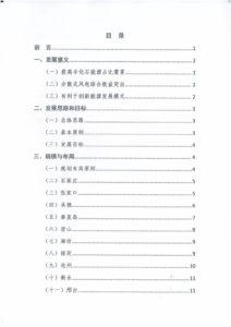 冀发改能源【2018】75号《河北省2018-2020年分散式接入风电发展规划》