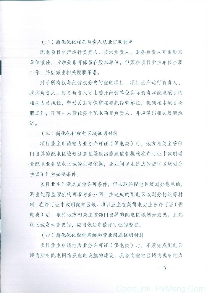 """0180711国能综通资质〔2018〕102号-关于简化优化许可条件、加快推进增量配电项目电力业务许可工作的通知"""""""