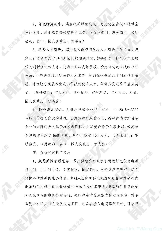 苏州:未纳入国补分布式给予补贴(0.37元/kWh,连补3年)