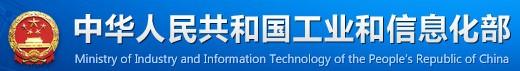 """0180608工信厅信软函〔2018〕185号-关于组织开展2018年制造业与互联网融合发展试点示范工作的通知"""""""