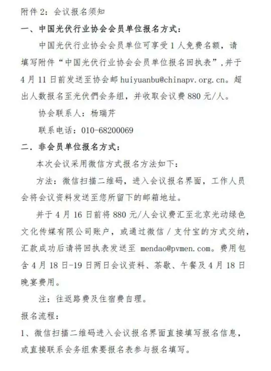 关于举办第二届分布式光伏嘉年华的通知