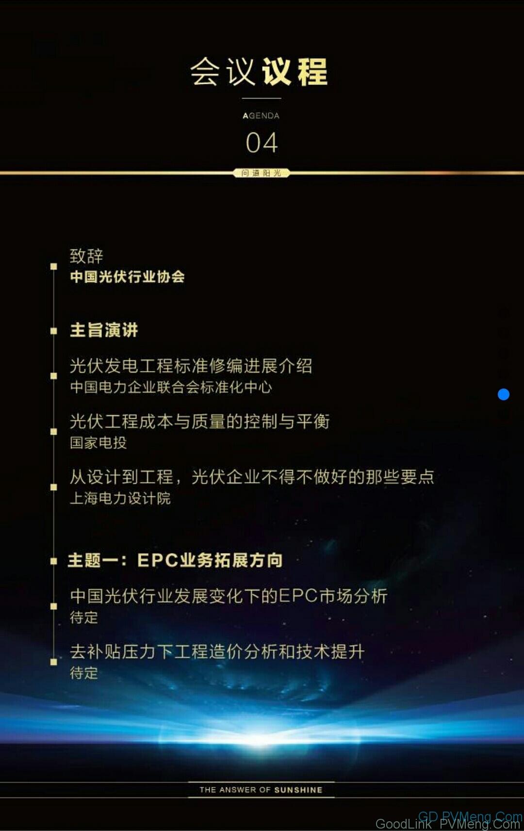 """0180713光伏們·光伏发电工程及验收研讨会"""""""
