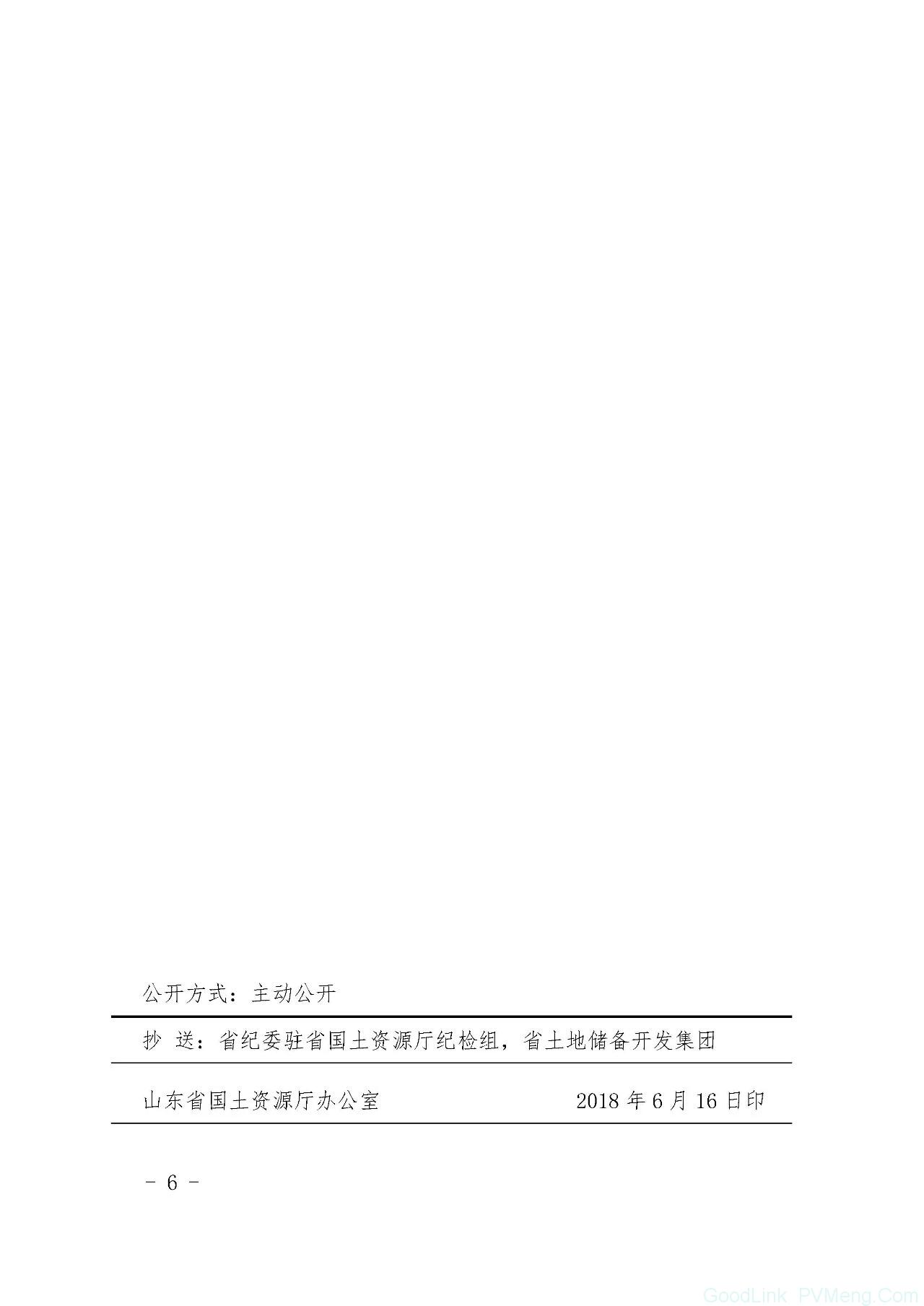 """0180616鲁国土资规〔2018〕4号-关于保障和规范光伏项目用地管理的通知(附政策解读)"""""""