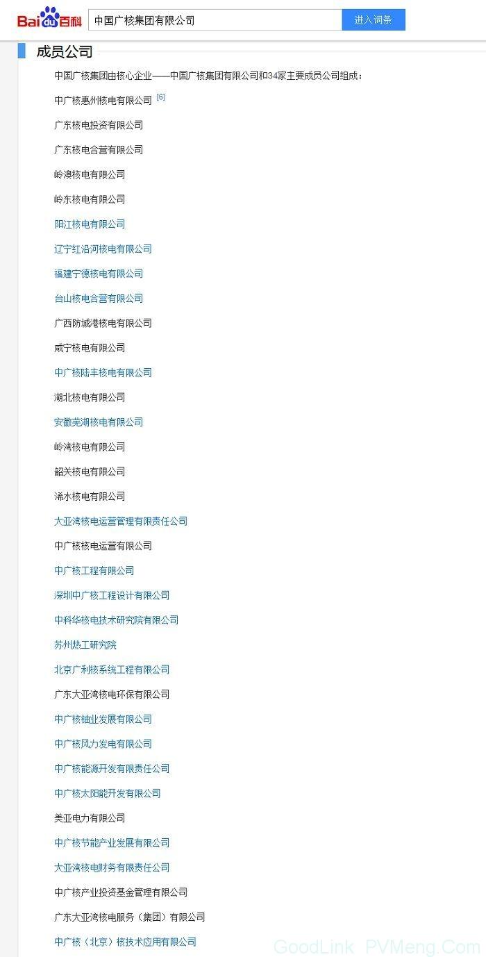 """7家公司冒用中广核字号,涉及太阳能光伏业务的高达12家"""""""