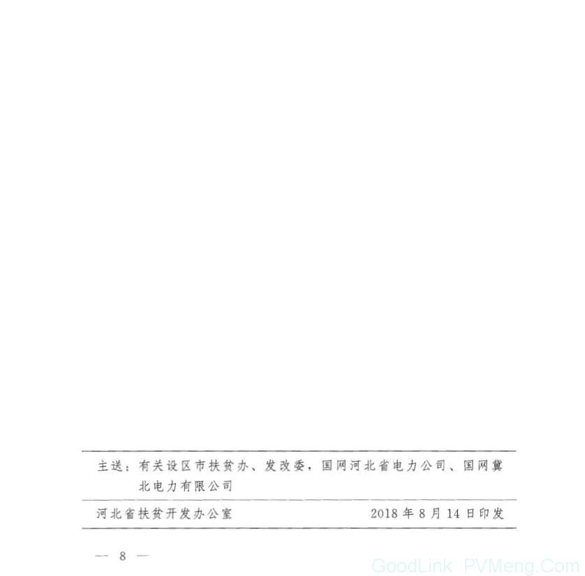 """0180814冀扶办联〔2018〕21号-冀扶贫办&发改委-关于印发《河北省光伏扶贫工作专项检查方案》的通知"""""""