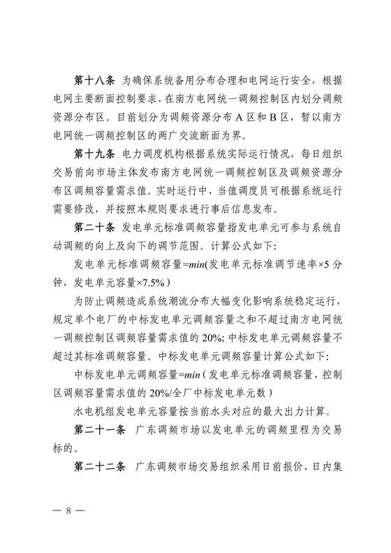 """0180802南方监能市场〔2018〕272号-关于印发《广东调频辅助服务市场交易规则(试行)》的通知"""""""