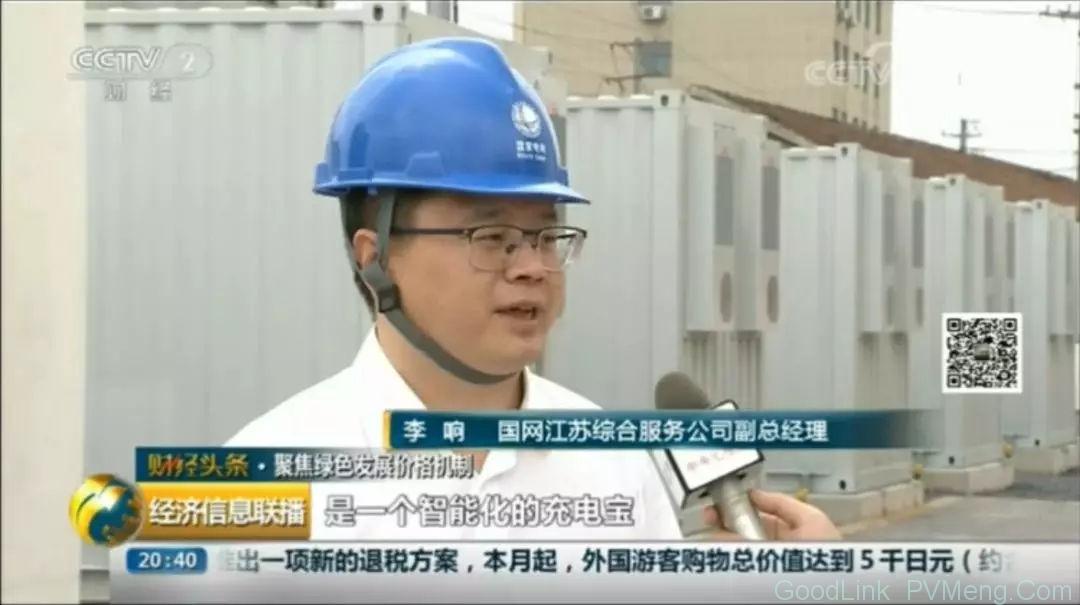 央视评新政丨峰谷价差拉大对电力市场和储能的影响?来看发改委和央视解读