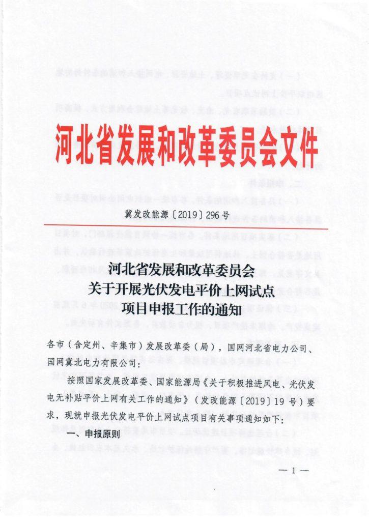 河北省发改委关于开展光伏发电平价上网试点项目申报工作的通知(冀发改能源〔2019〕296号)20190308