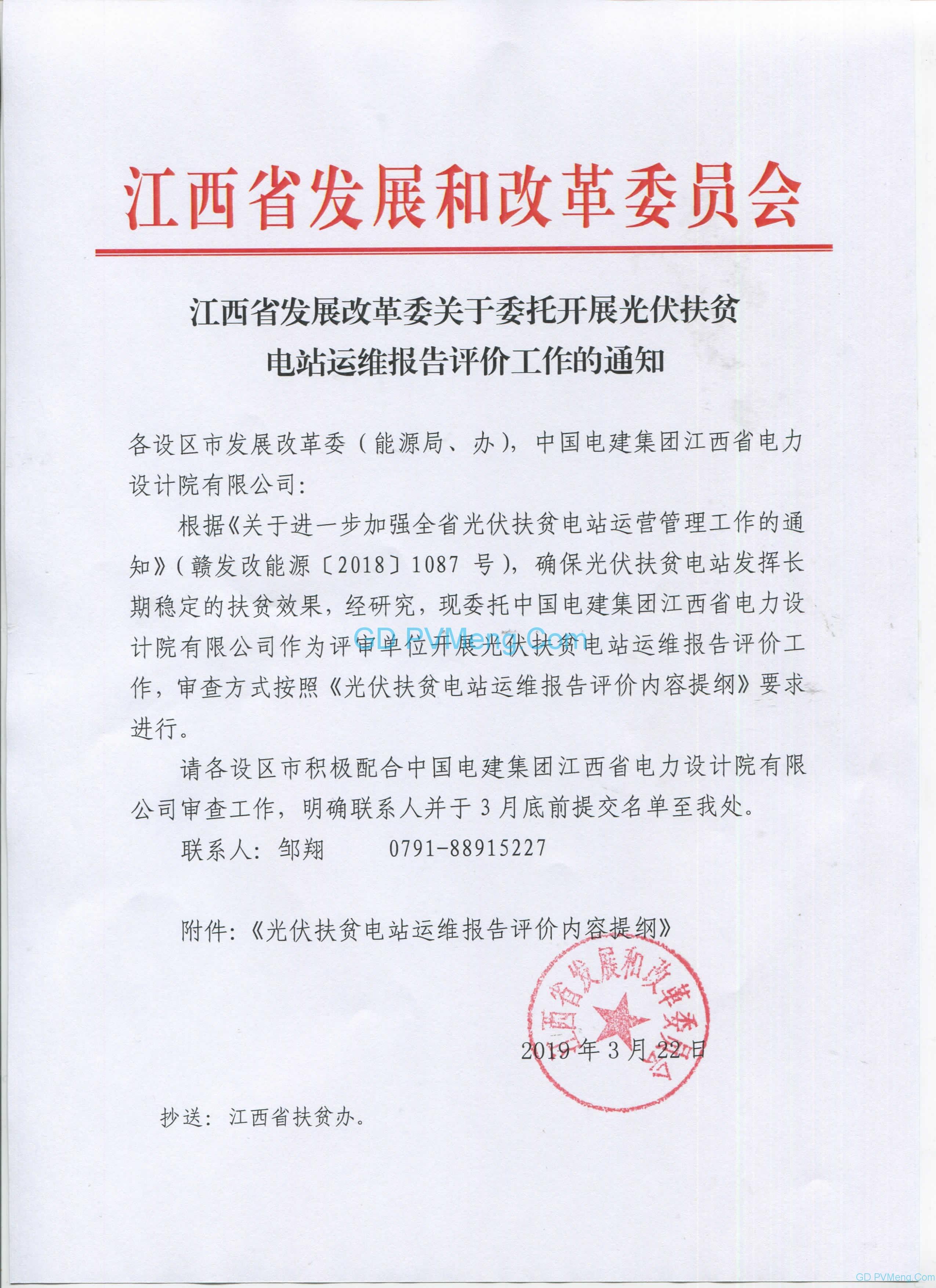 江西省发改委关于委托开展光伏扶贫电站运维报告评价工作的通知