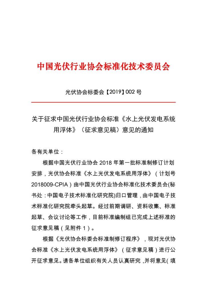 中国光伏行业协会关于征求标准《水上光伏发电系统用浮体》(征求意见稿)意见的通知(光伏协会标委会〔2019〕002号)20190306