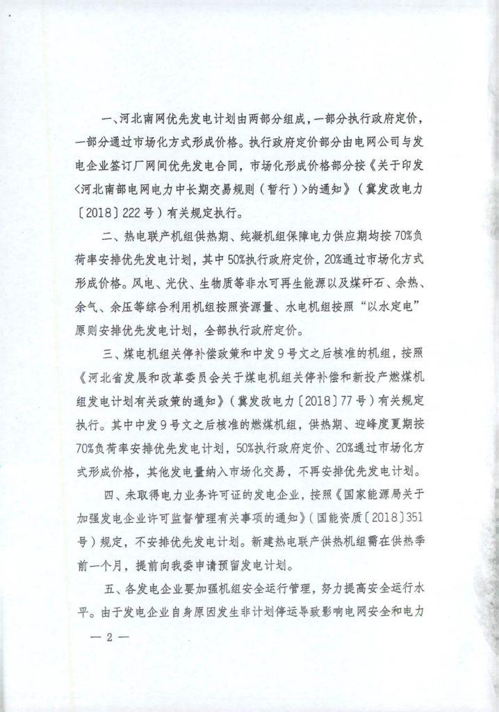 河北省发改委关于下达2019年河北南网优先发电计划的通知(冀发改电力〔2019〕560号)20190424