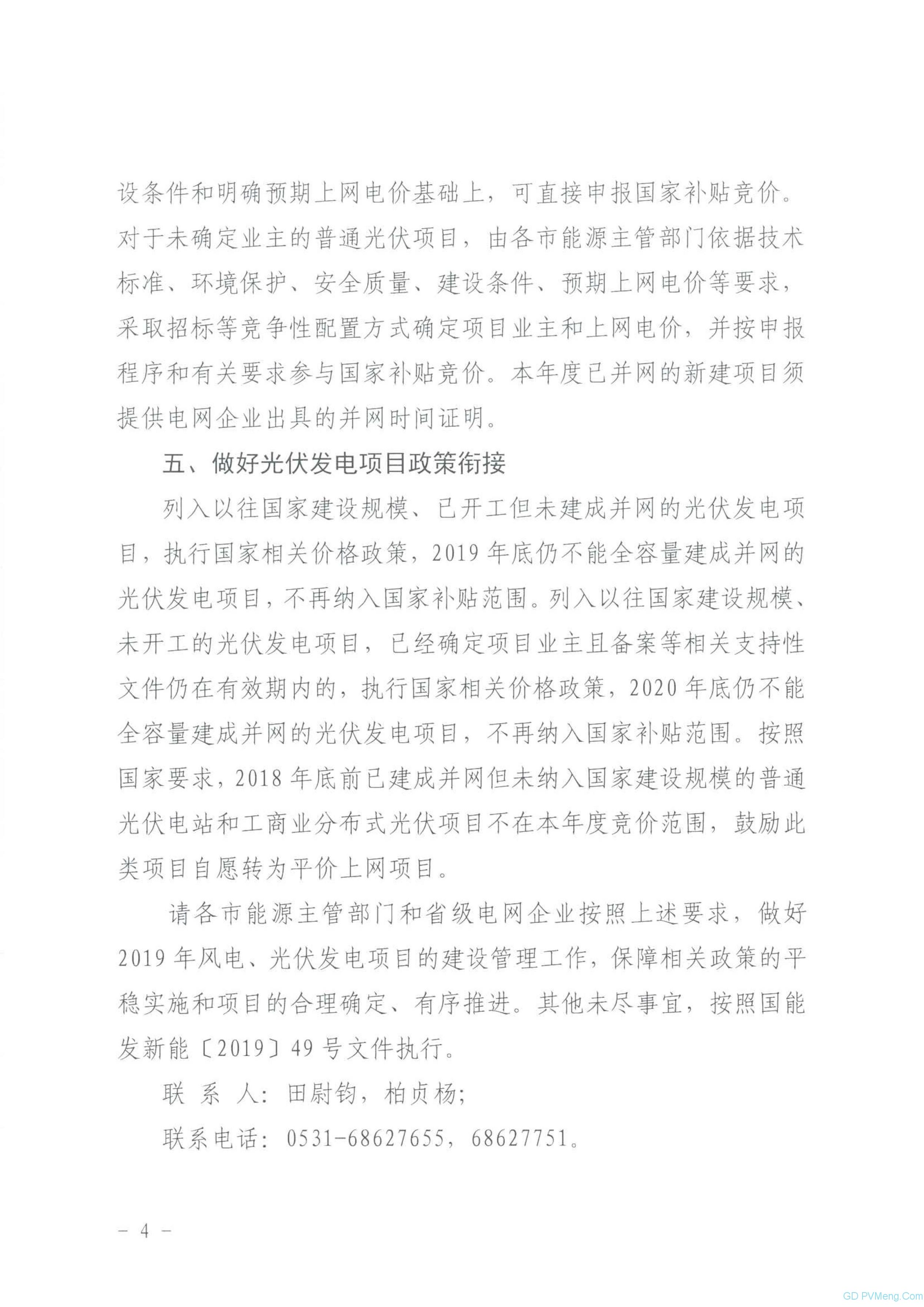 山东省能源局关于2019年风电、光伏发电项目建设有关事项的通知(鲁能源新能字〔2019〕151号 )20190612
