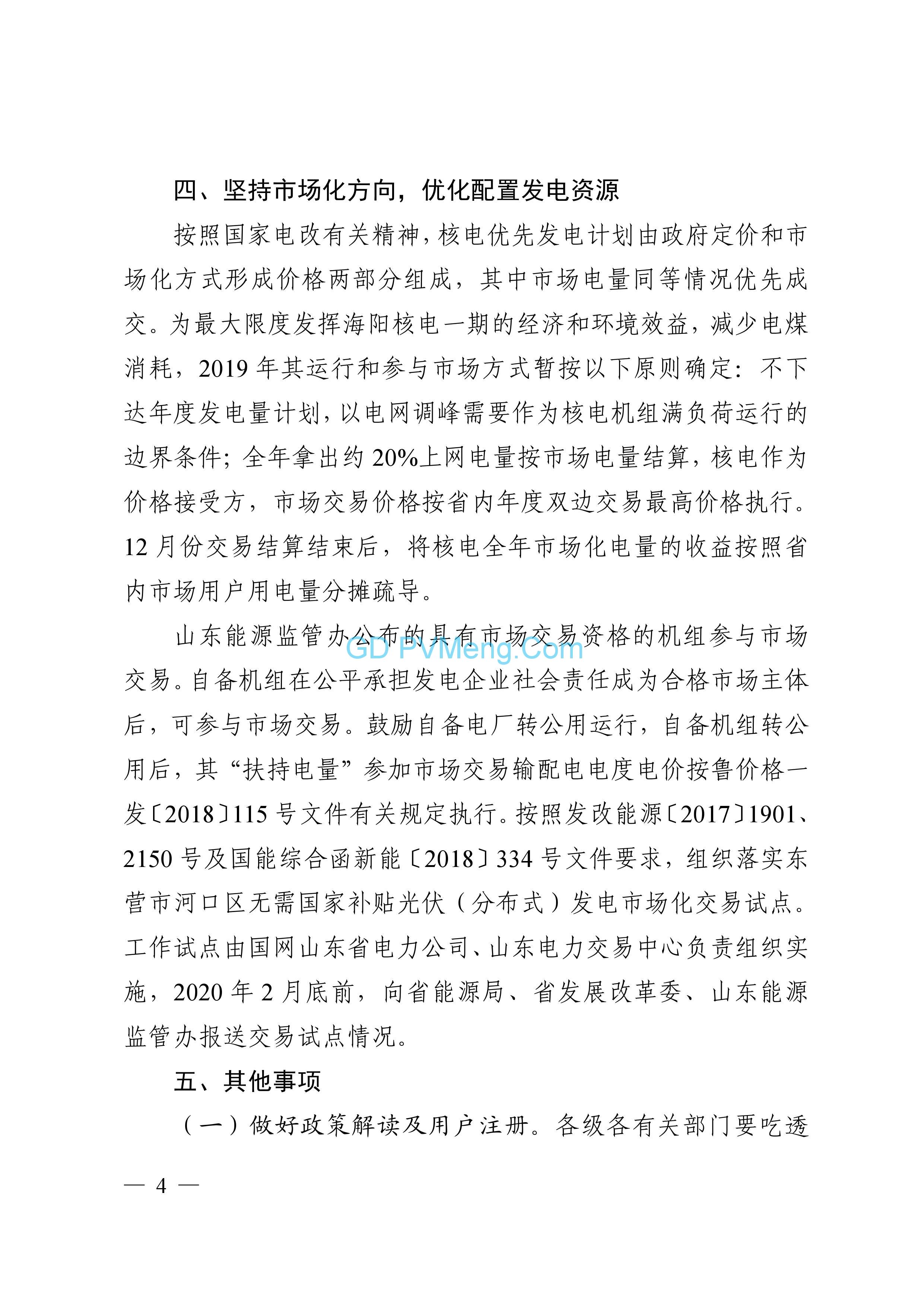山东省关于2019年电力市场交易工作安排的通知(鲁能源字〔2018〕36号)20181214