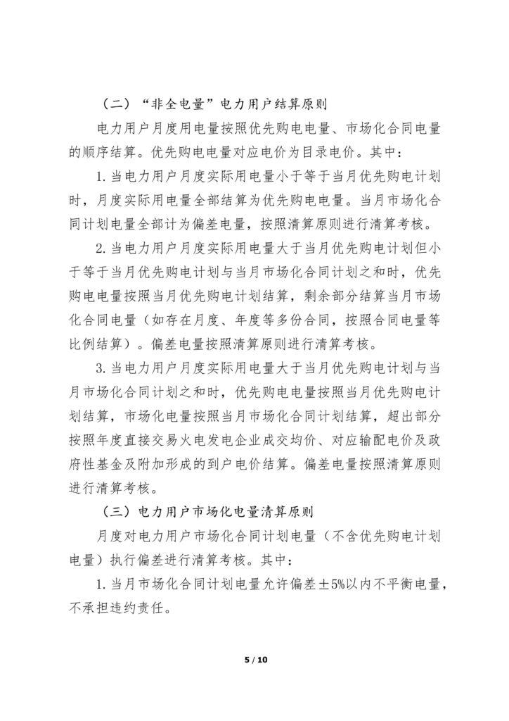 关于征求《新疆电力市场结算调整方案(征求意见稿)》意见的通知
