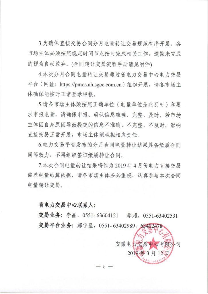 关于开展安徽省2019年4月份电力直接交易合同转让交易的市场公告