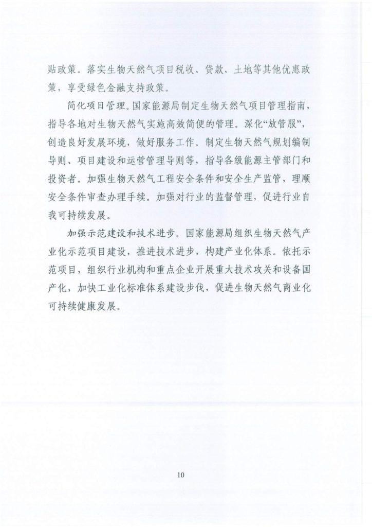 国家能源局综合司关于征求对《关于促进生物天然气产业化发展的指导意见(征求意见稿)》意见的函(国能综函新能〔2019〕72号)20190220