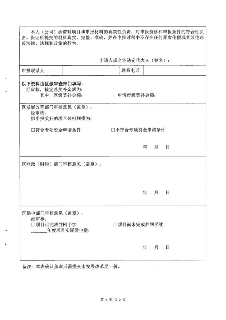 佛山市财政局关于2018年度光伏应用项目奖励和补助资金申报的补充通知(佛发改交能函〔2019〕19号)20190129