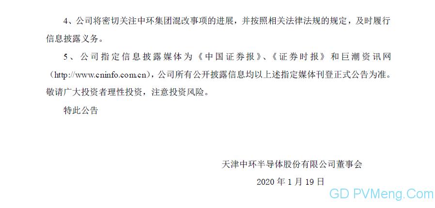 天津国资拟转让中环集团全部股权 TCL集团有意竞购20200119