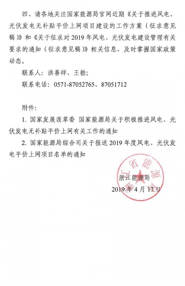 浙江省能源局关于报送2019年度光伏发电平价上网项目名单的通知(4月22日前)20190417