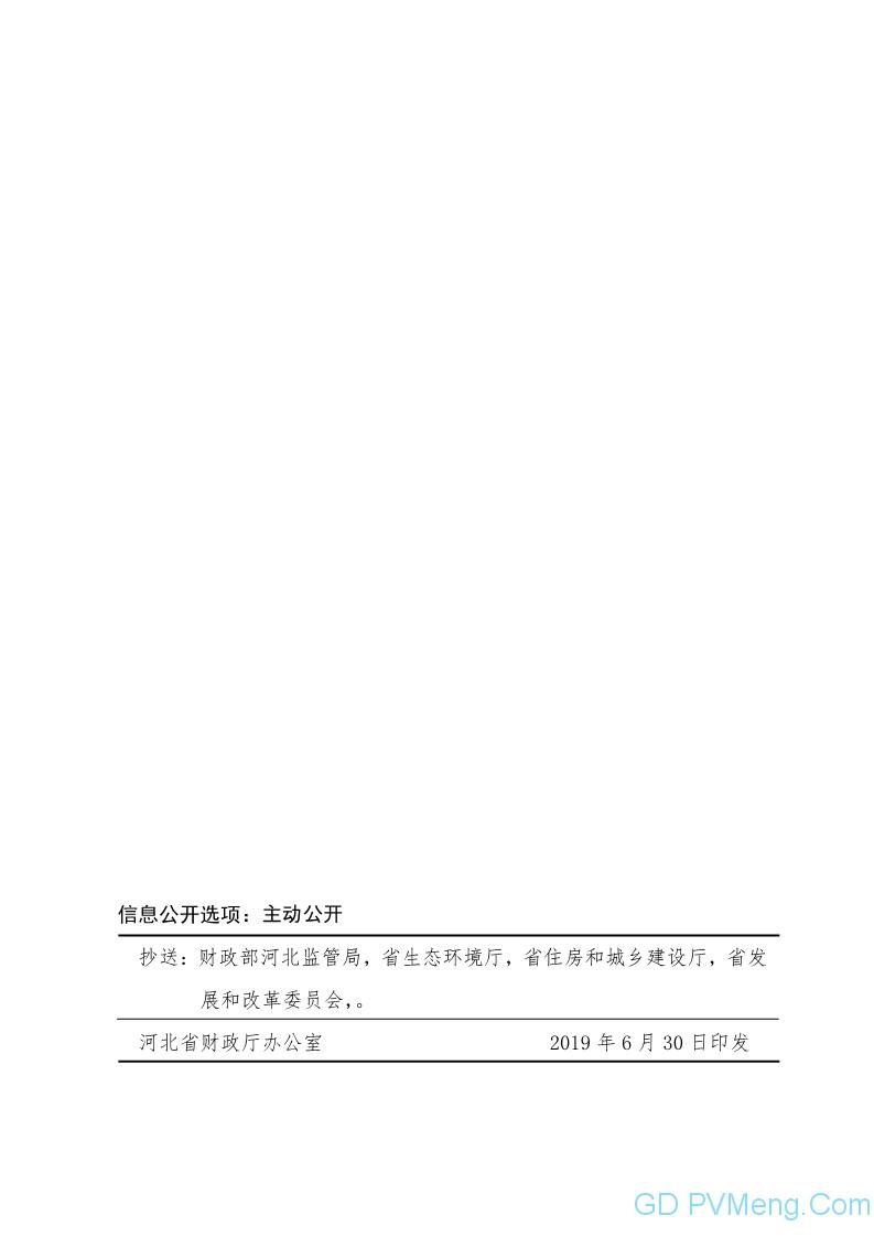 河北省财政厅 关于下达2019年中央大气污染防治资金(用于北方地区冬季清洁取暖试点城市补助)预算的通知(冀财资环〔2019〕7号)20190630