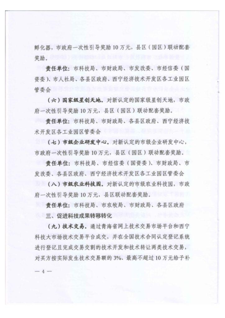 """0181205宁发〔2018〕20号-《西宁市支持科技创新若干奖励措施(试行)》"""""""