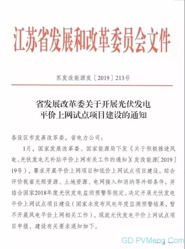 江苏发改委关于开展光伏发电平价上网试点项目建设的通知(苏发改能源发〔2019〕213号)20190228