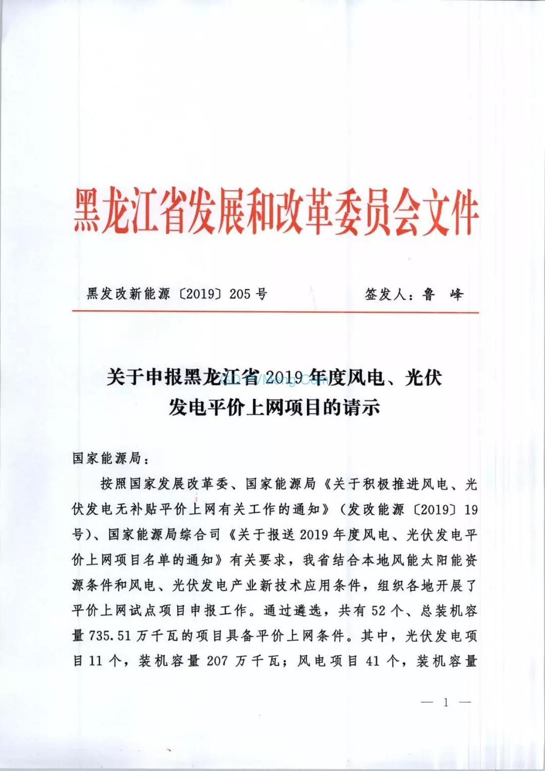 黑龙江发改委关于申报2019年度风电、光伏发电平价上网项目的请示(黑发改新能源〔2019〕205号)20190425