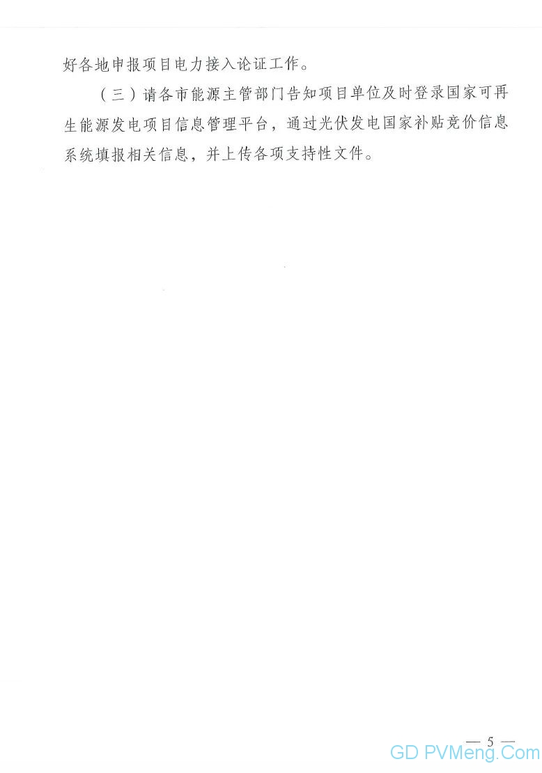 粤6月25日截止||广东省能源局转发国家能源局关于2019年风电、光伏发电项目建设有关事项的通知(粤能新能函〔2019〕358号 )20190617