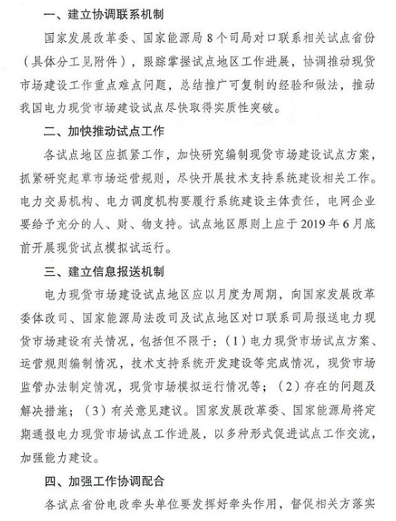 """0181108国能综通法改〔2018〕164号-关于健全完善电力现货市场建设试点工作机制的通知"""""""