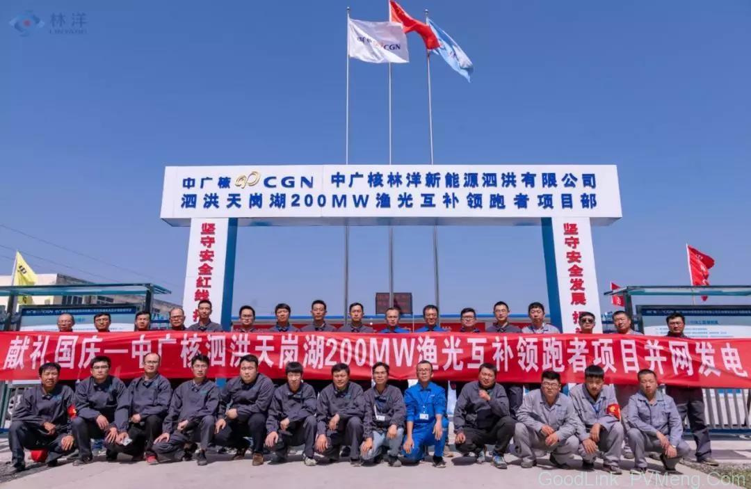 泗洪领跑基地中广核林洋200MW渔光互补项目成功并网