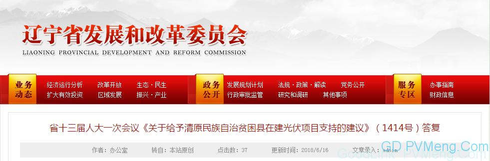 辽宁省《关于给予清原民族自治贫困县在建光伏项目支持的建议》(1414号)答复