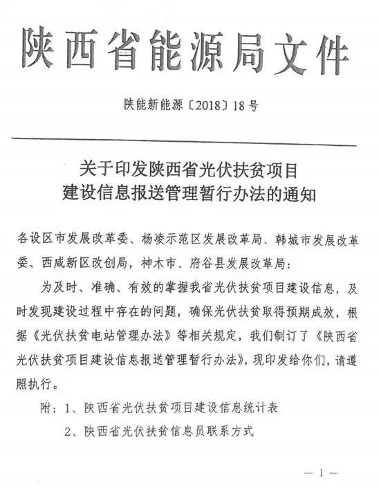 陕西省光伏扶贫项目建设信息报送管理暂行办法的通知(陕能新能源〔2018〕18号)20181019