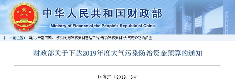 财政部关于下达2019年度大气污染防治资金预算的通知(财资环〔2019〕6号)20190613
