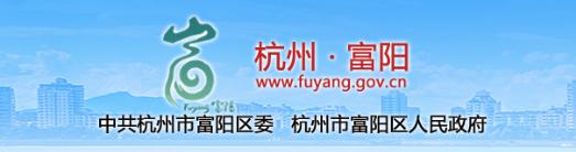 杭州富阳区发改委关于做好2019年杭州市光伏发电项目申报及政策兑现有关工作的通知