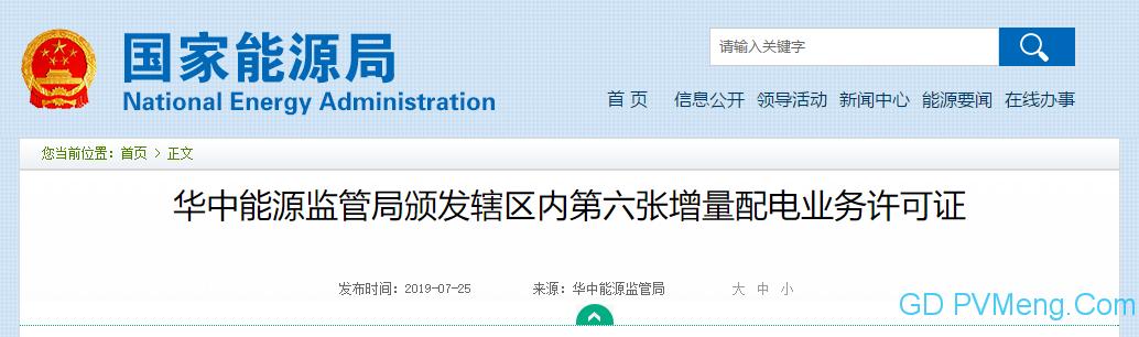 华中能源监管局颁发辖区内第六张增量配电业务许可证