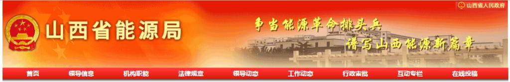 山西省能源局关于2019年7月户用光伏发电项目信息公示(7月份12.849MW户用光伏项目纳入补贴规模 附详细名单)