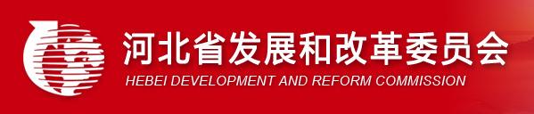 河北省发改委关于深化我省燃煤发电上网电价形成机制改革的通知