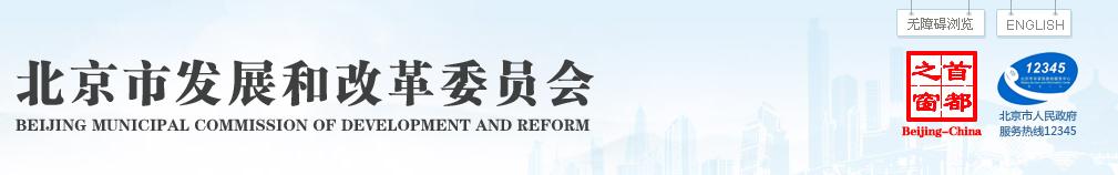 北京发改委关于开展北京市分布式光伏发电项目市级奖励名单(第九批)申报工作的通知